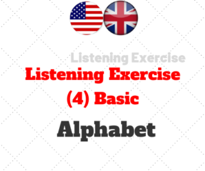 Listening Exercise (4) – Basic – Alphabet